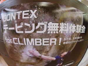 GONTEXテーピング無料体験会・テント展示受注会!