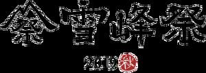 Logo_seppousai_2019a_matsuri1