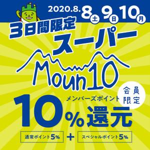 2008_supermt_1040x1040_5