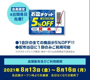 Mail20210810__04_