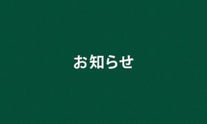 Osirase