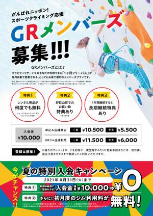2107_grmembers_cp_b2a_olympic