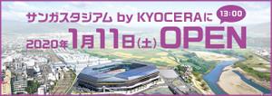 Kyoto_gr_open