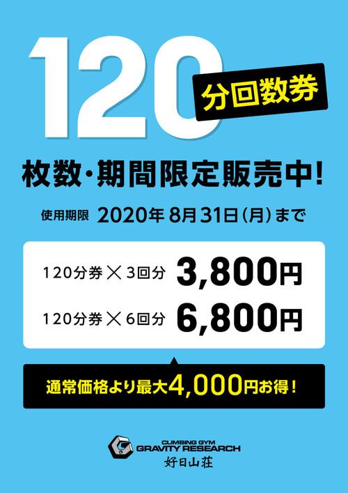 2008_gr120b2