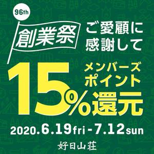 Bnr_2006sougyousai1040x1040