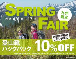 Mainbnr_springfair
