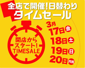 Timesale_title01_2_3