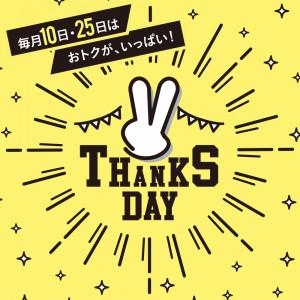 Thanks_171025_011