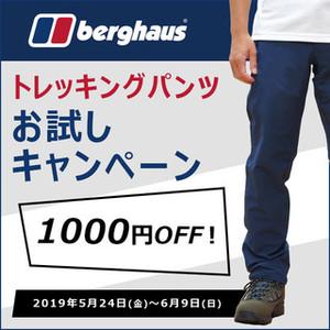 1905_berghaus_600x6001