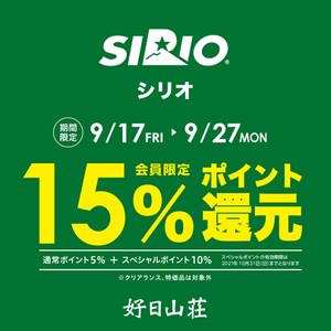2109_15point_sirio1080x1080_2