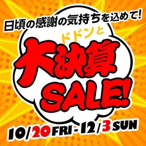Main_slide_bnr_sale1710