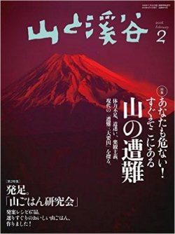 Yamakei_2016feb