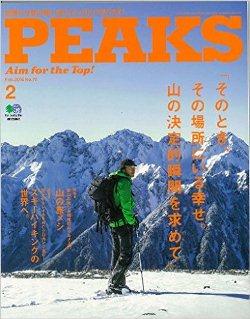 Peaks_2016_02