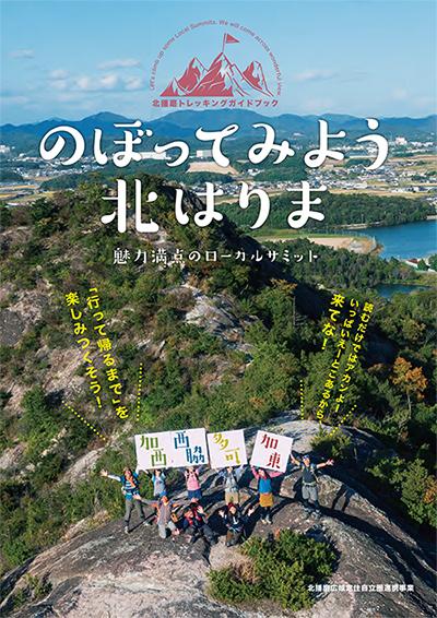 Kitaharima_guidebook