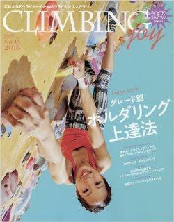 Climbingjoy_no15_2
