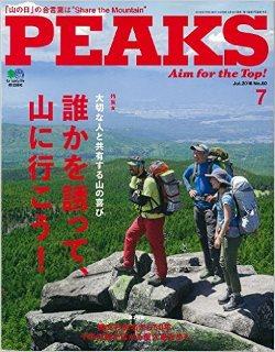 Peaks_201607_080