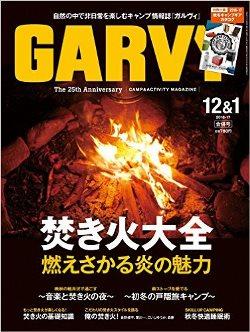 201612_1_garvy