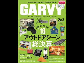 201702_03garvy