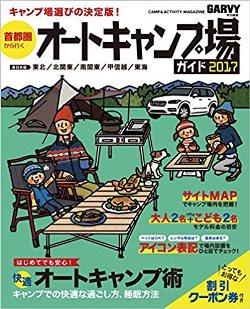 201704_campjou_guide_higashi