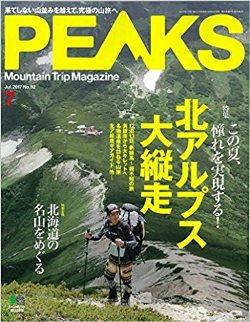 201707_peaks