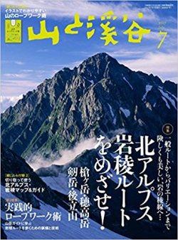 201707_yamakei