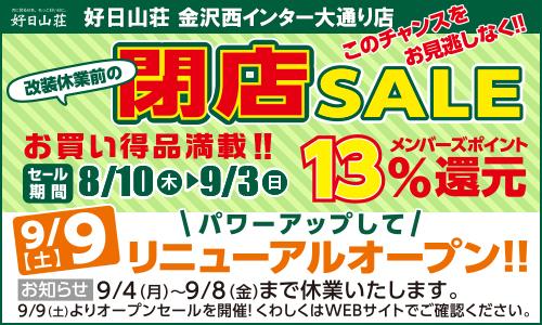 Bnr_closesale500x300_kanazawa