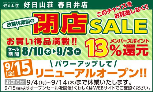 Bnr_closesale500x300_kasugai