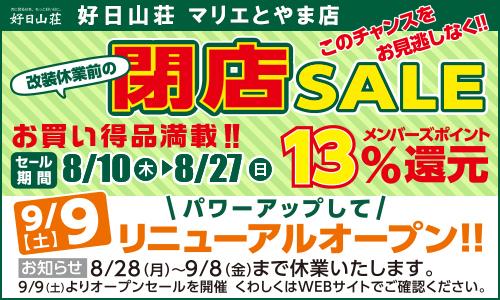 Bnr_closesale500x300_toyama_2