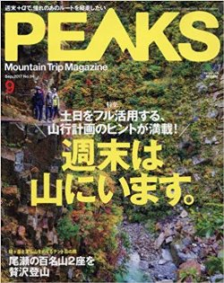 201709_peaks