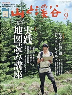 201709_yamakei