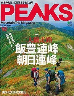 201710_peaks