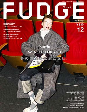 Magazine_fudge174_201712
