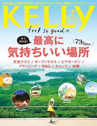 Kellytop